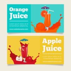 苹果汁橙汁彩色横幅