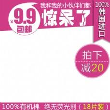 化妆品主图模板免费下载