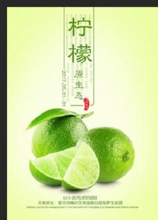 檸檬 青檸檬
