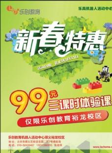 新春特惠海報宣傳單