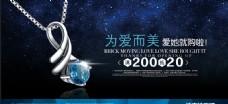 珠宝户外广告
