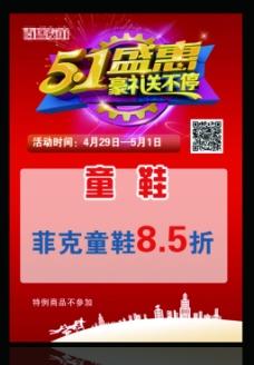 51盛惠宣传促销海报