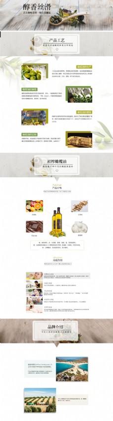 橄榄油详情页模版