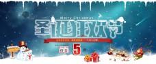 圣诞狂欢节海报psd素材元旦节首页海报