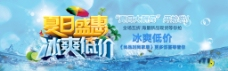 夏日盛惠淘宝天猫电商海报大广告图