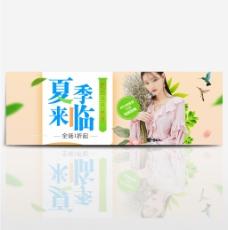 淘宝天猫清新简约夏季女装全屏海报下载