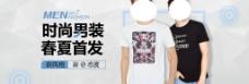 淘宝天猫男人节干净爽朗全屏促销海报下载