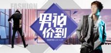 简约天猫男神节海报