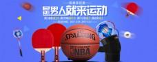 球类海报男神节