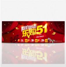 淘宝天猫五一钜惠活动促销海报PSD模板