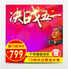 决战五一51劳动节淘宝天猫直通车主图模板