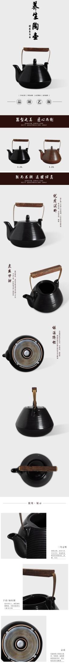 养生陶壶详情页淘宝电商