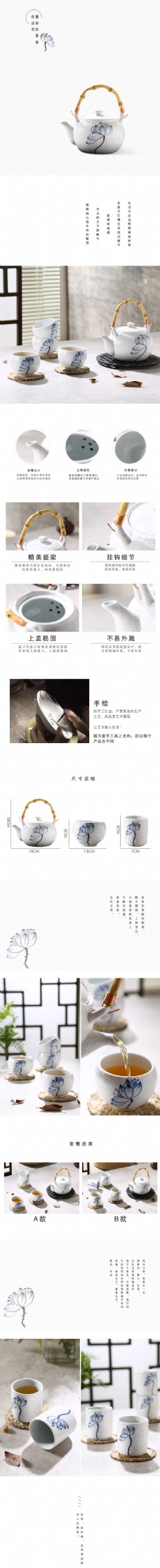 茶壶详情页家居淘宝电商