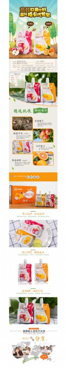 饮料 代餐包蒟蒻甘露详情页 苹果味甜橙味