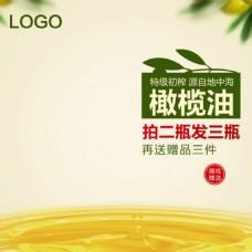 橄欖油食品淘寶電商美食直通車主圖