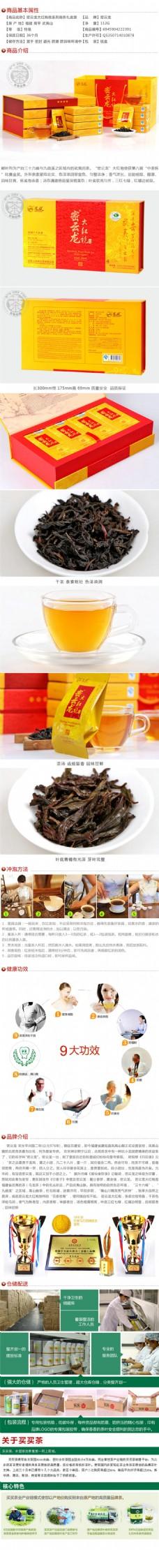 淘宝电商食品茶饮详情页制作