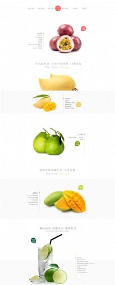 淘宝水果零食首页清新