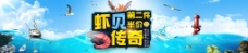 虾贝传奇海报banner