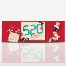 520淘宝表白节首页海报banner