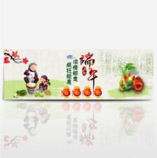 端午节电商海报banner淘宝粽子节首页