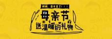 母亲节banner设计下载