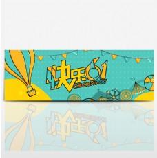 淘宝天猫电商六一61儿童节促销海报