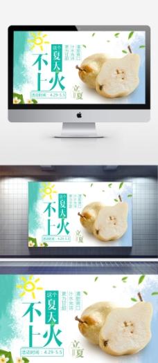 夏天促销banner