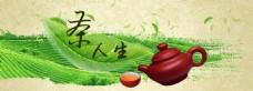 茶banner
