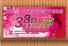 妇女节专场演出海报