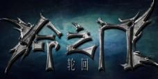星空艺术字