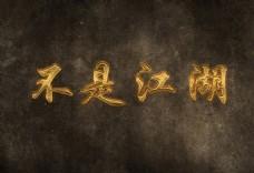 字体效果文字效果海报游戏字体PS字体复古
