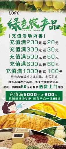 绿色农产品展架