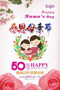 感恩母亲节5折促销节日活动海报