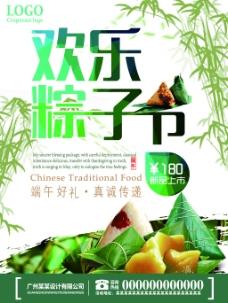 欢乐粽子节