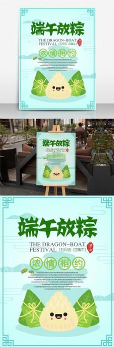 端午放粽端午节粽子促销海报