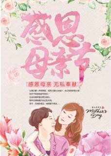 粉色母亲节海报