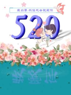 520遇见爱海报