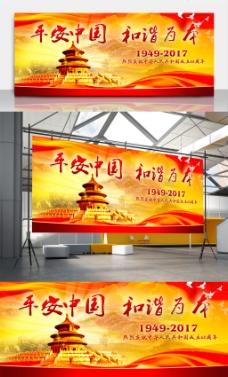 热烈庆祝68周年国庆节海报