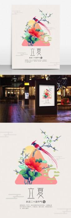 立夏二十四节气海报设计