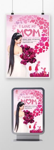 尤仙子粉紅浪漫溫馨母親節快樂主題海報設計