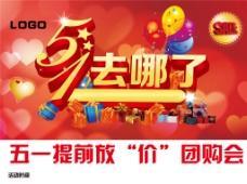 五一劳动节淘宝电商素材海报banner