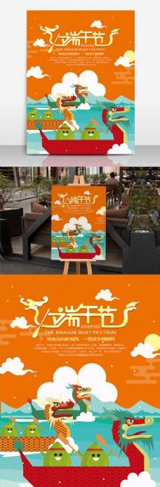 橙色端午节赛龙舟节日海报