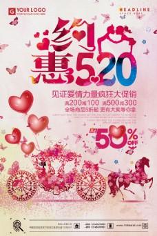 520表白节约惠521