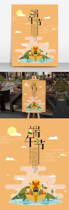 黄色简约创意端午节划龙舟海报设计