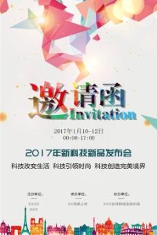 科技新品发布会邀请函企业公司宣传海报