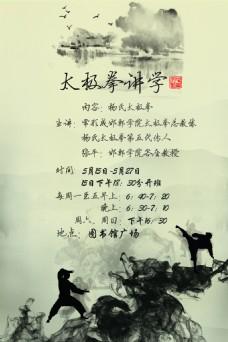 太极拳中国风海报