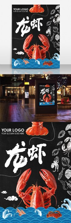 海鲜龙虾创意美食海报