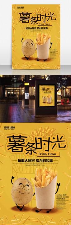 原创有趣美食薯条宣传推广海报