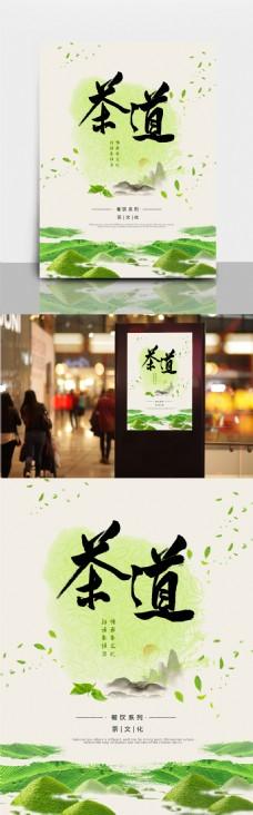 茶叶茶道海报