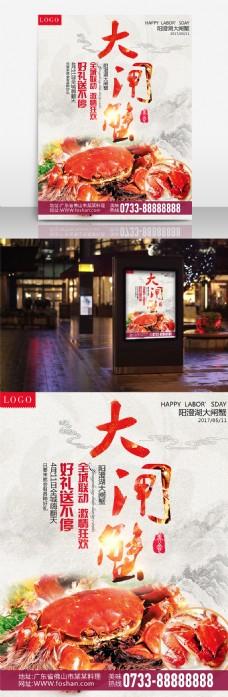 海鲜大闸蟹美味宣传海报